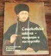 [Bulgarie] BALABANOV - Les peintres de la ville de Samokov - 2003 - Photo 0, livre rare du XXIe siècle