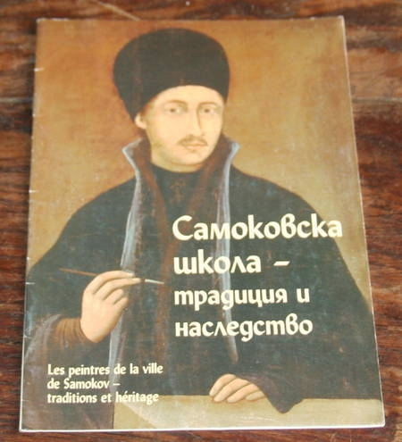 BALABANOV (Dimiter). Les peintres de la ville de Samokov. Traditions et héritages, livre rare du XXIe siècle