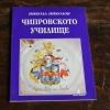 [Bulgarie] NIKOLOV - Histoire de l école de Chiprovtsi - 1995 - Photo 0 - livre d occasion