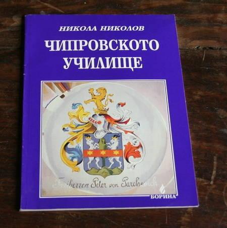 NIKOLOV (Nikola). Chiprovskoto uchilishte, livre rare du XXe siècle