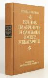 ILCHEV (Stefan). Rechnik na lichnite i familni imena u bulgarite
