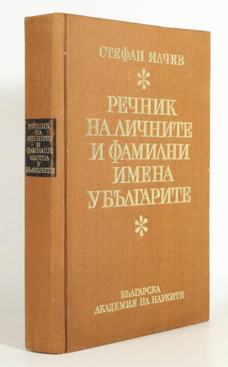 [Bulgarie Anthtoponymie] Dictionnaire des noms de familles bulgares - 1969 - Photo 0 - livre de collection