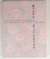 KIM (SUnhee), NANJO (Fumio), TATEHATA (Akira) et WU (Hung). The elegance of silence. Contemporary art from East Asia