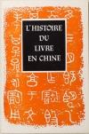 GUOJUN (Liu), et RUSI (Zheng). L'histoire du livre en Chine