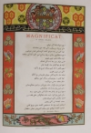 . Magnificat in CL linguas versum et propriis caracteribus redditum et expressum [Magnificat en 150 langues]