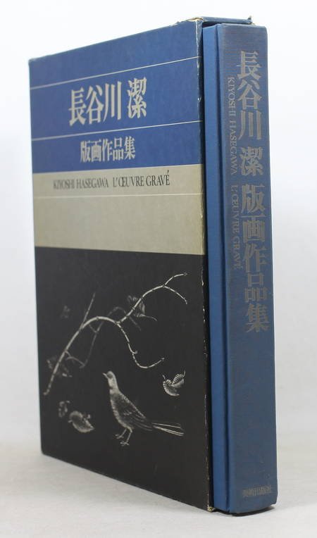[Estampes Gravures] Kiyoshi Hasegawa. L oeuvre gravé - RARE - Photo 1, livre rare du XXe siècle