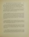 La Chancellerie près le parlement de Bourgogne de 1476 à 1790 - Généalogies - Photo 2, livre rare du XXe siècle